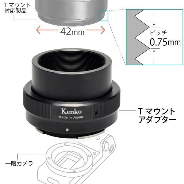 Kenko アダプター Tマウント Nikon1用