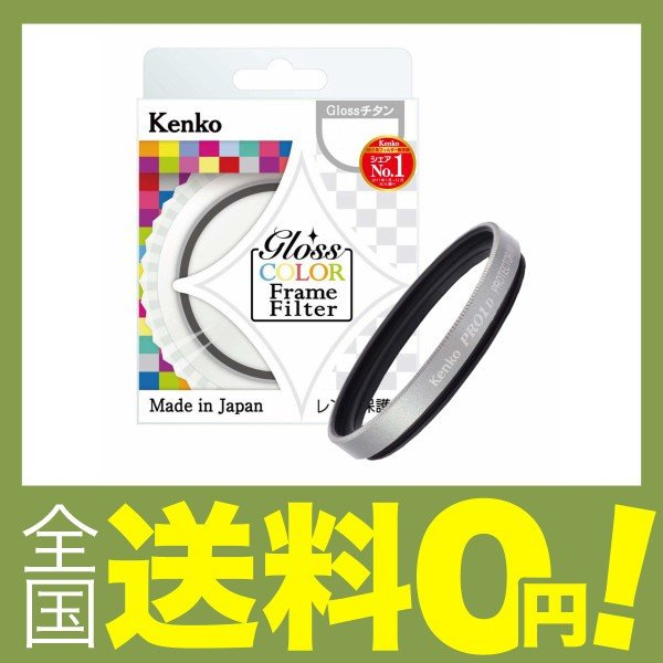 Kenko レンズフィルター Gloss Color Frame Filter 46mm チタン レンズ保護用 246542