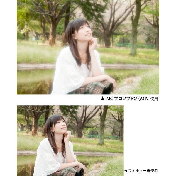 Kenko レンズフィルター MC プロソフトン (A) N 77mm ソフト効果用 377901