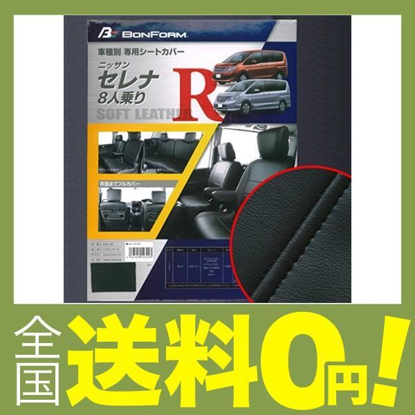 ボンフォーム シートカバーセット ソフトレザーR セレナ専用 W8-42 ブラック 4497-49BK|shimoyana