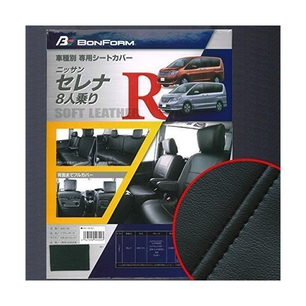 ボンフォーム シートカバーセット ソフトレザーR セレナ専用 W8-42 ブラック 4497-49BK|shimoyana|05