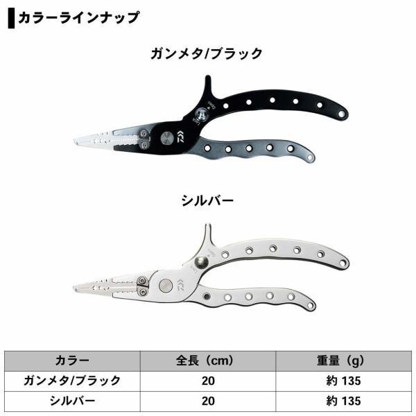 ダイワ アルミプライヤー 200H ロック ガンメタ/ブラック