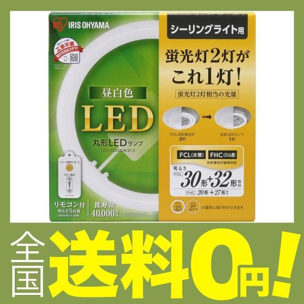 アイリスオーヤマ LED 丸型 (FCL) 30形+32形 昼白色 シーリング用 省エネ大賞受賞 蛍光灯 LDCL3032SS/N/27-C|shimoyana