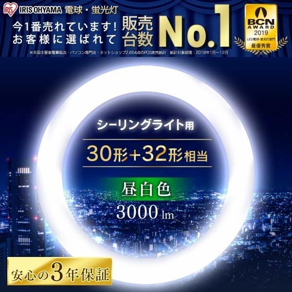 アイリスオーヤマ LED 丸型 (FCL) 30形+32形 昼白色 シーリング用 省エネ大賞受賞 蛍光灯 LDCL3032SS/N/27-C|shimoyana|02