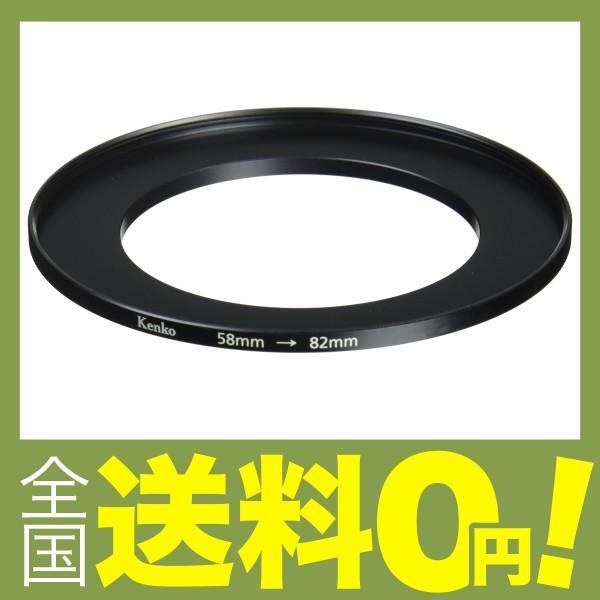 Kenko フィルター径変換アダプター ステップアップリングN 58-82mm 日本製 887738