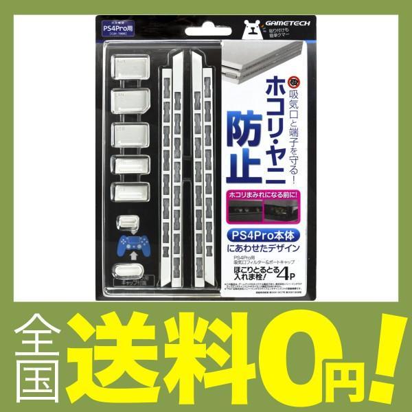 PS4 Pro (CUH-7000シリーズ) 用フィルター&キャップセット『ほこりとるとる入れま栓!4P (ホワイト) 』|shimoyana
