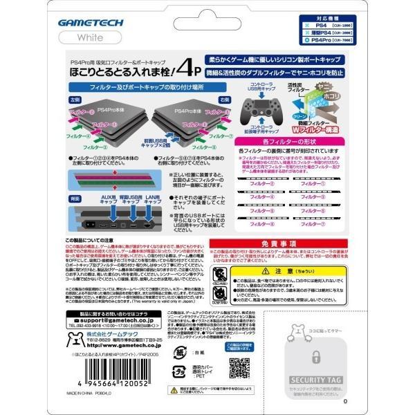 PS4 Pro (CUH-7000シリーズ) 用フィルター&キャップセット『ほこりとるとる入れま栓!4P (ホワイト) 』|shimoyana|02