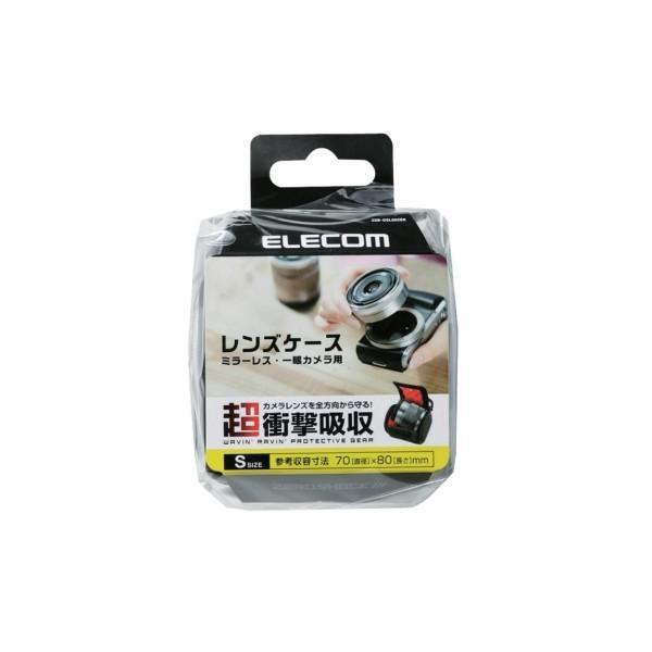 ELECOM ZEROSHOCK 一眼レンズケース Sサイズ(参考収納寸法:直径70mm×長さ80mm) ブラック ZSB-DSL002BK