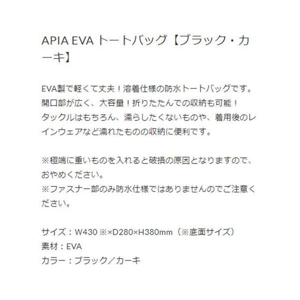 アピア APIA EVAトートバッグ ブラック.