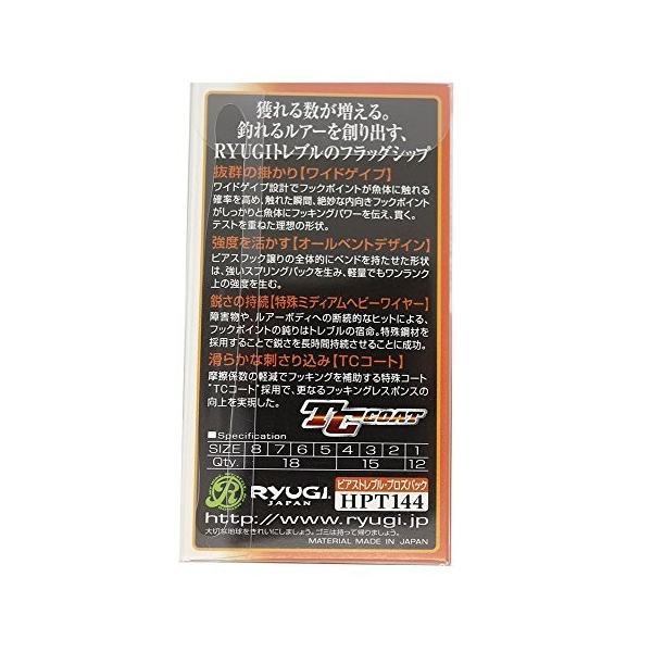 RYUGI(リューギ) HPT144 ピアストレブルプロズパック 3.