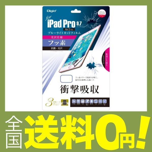 ナカバヤシ TBF-IP16FPKWBC 液晶保護フィルム ブルーライトカット 抗菌・フッ素光沢 指紋防止〔iPad Pro9.7用〕の画像