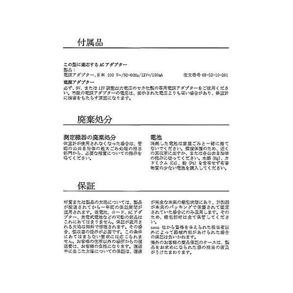 seca ACアダプター seca400 / 8-1952-11|shimoyana|03