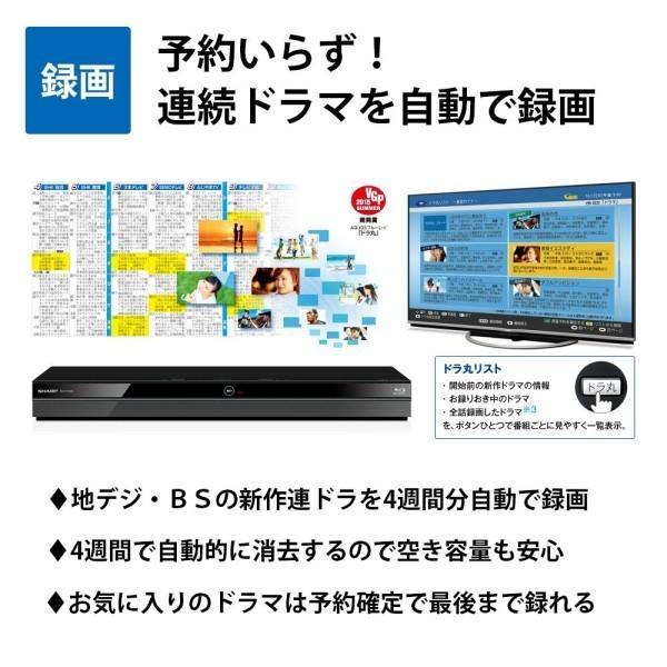 シャープ AQUOS ブルーレイレコーダー 500GB 2チューナー BD-NW520|shimoyana|02