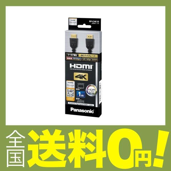 パナソニック HDMIケーブル 1m ブラック RP-CHK10-K|shimoyana