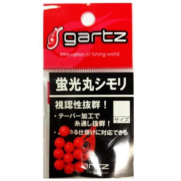 ガルツ(gartz) 蛍光丸シモリ 小/オレンジ