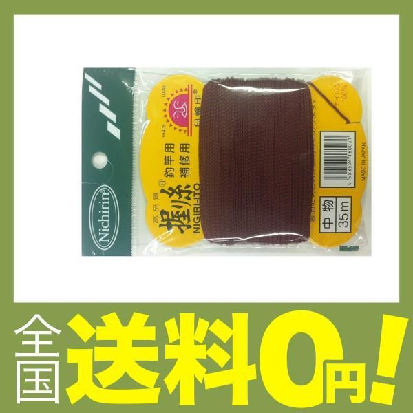 日輪 握リ糸(普通色) 中物 茶