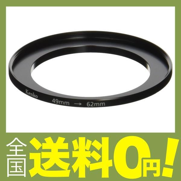 Kenko フィルター径変換アダプター ステップアップリングN 49-62mm 日本製 887516