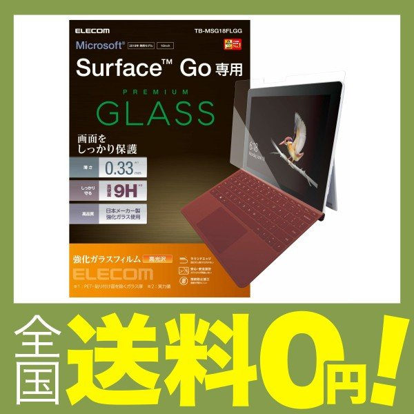 エレコム Surface Go/保護フィルム/リアルガラス TB-MSG18FLGGの画像