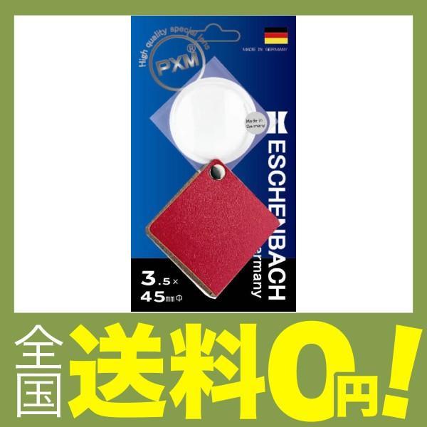 ESCHENBACH ポケットルーペ エコノミック・ハンディルーペ 3.5倍 ドイツ製 レッド 1730-131B