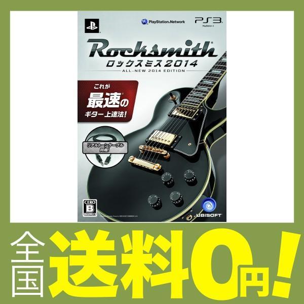 ロックスミス2014 (リアルトーンケーブル同梱版) - PS3 shimoyana