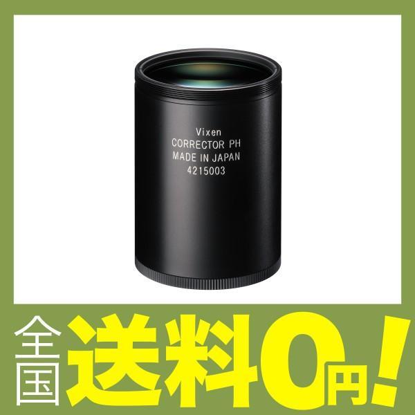 Vixen 天体望遠鏡用アクセサリー 補正レンズ コレクターPH 37237-9