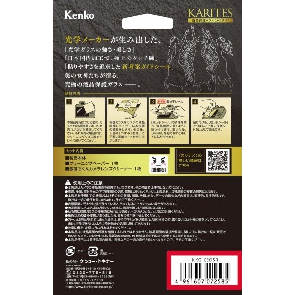 Kenko 液晶保護ガラス KARITES Canon EOS R用 薄さ0.21mm ARコート採用 ラウンドエッジ加工 日本製 透明 70.9×48.6mm KKG -CEO