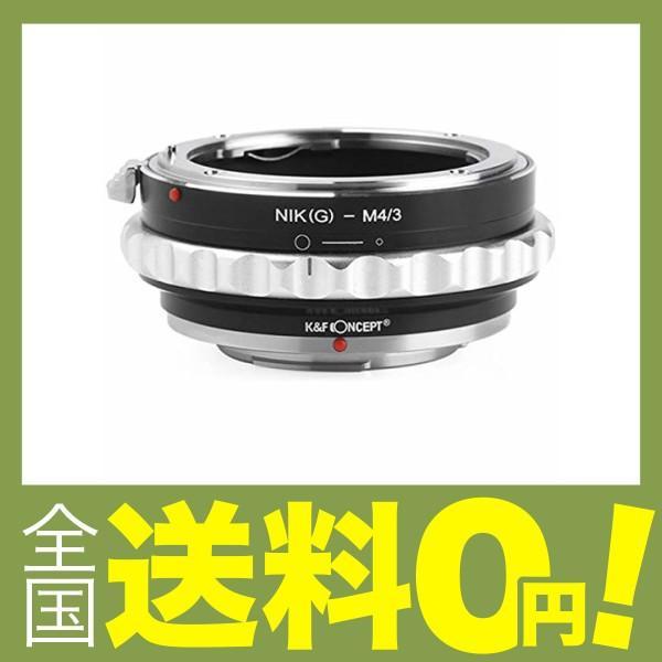K&F Concept レンズマウントアダプター KF-NGM43-2 (ニコンFマウント(Gタイプ対応)レンズ → マイクロフォーサー