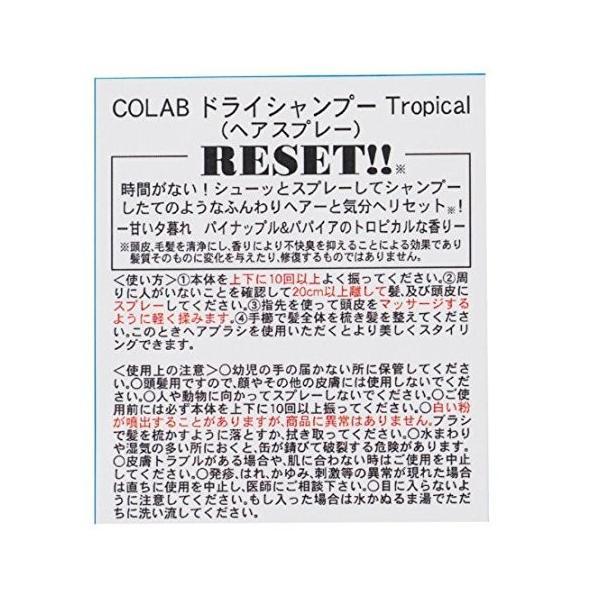 コーラボ(COLAB) ドライシャンプー トロピカル 200mL|shimoyana|02