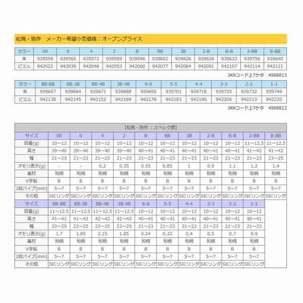 サンライン(SUNLINE) ウキ 松田ウキ 別作 松飛 ピエル #6-6