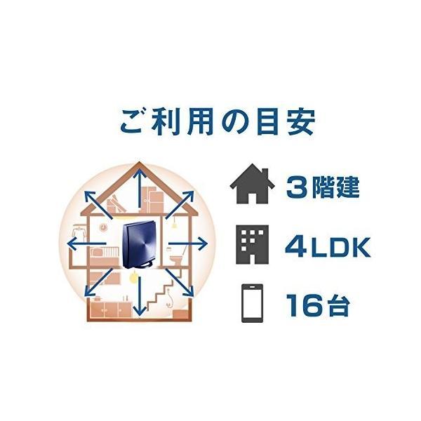 I-O DATA WiFi 無線LAN ルーター ac1200 867+300Mbps IPv6 フィルタリング デュアルバンド 3階建/4LDK/返金保証 WN-AX1167GR2/E|shimoyana|02