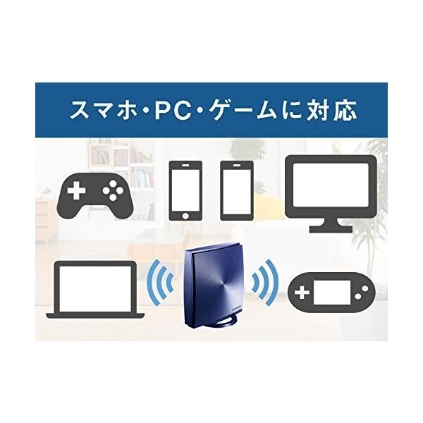 I-O DATA WiFi 無線LAN ルーター ac1200 867+300Mbps IPv6 フィルタリング デュアルバンド 3階建/4LDK/返金保証 WN-AX1167GR2/E|shimoyana|04