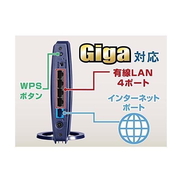 I-O DATA WiFi 無線LAN ルーター ac1200 867+300Mbps IPv6 フィルタリング デュアルバンド 3階建/4LDK/返金保証 WN-AX1167GR2/E|shimoyana|06