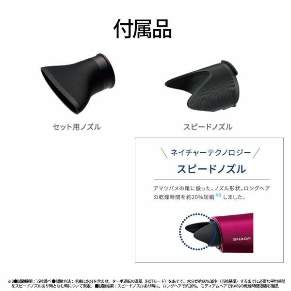 シャープ ヘアドライヤー プラズマクラスター 搭載 レッド IB-JP9-R|shimoyana|06