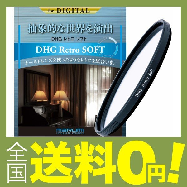 MARUMI ソフトフィルター DHG レトロソフト 49mm 軟調効果 日本製 084062
