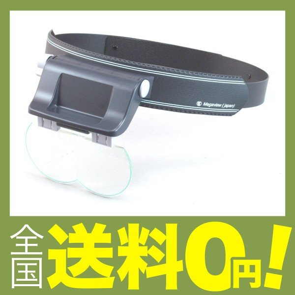 TERASAKI ヘッドルーペ メガビュー 倍率1.7倍・2倍・2.5倍 マジックテープ式 日本製 MG-N