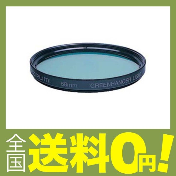 MARUMI カメラ用 フィルター グリーンハンサーライト82mm 緑強調 262149
