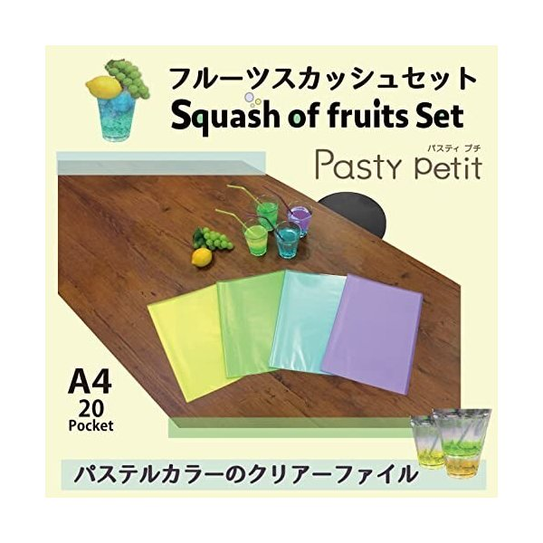 プラス ファイル クリアファイル A4縦 20ポケット Pasty petit フルーツスカッシュ 4色組 shimoyana 02