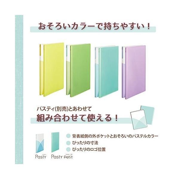 プラス ファイル クリアファイル A4縦 20ポケット Pasty petit フルーツスカッシュ 4色組 shimoyana 03