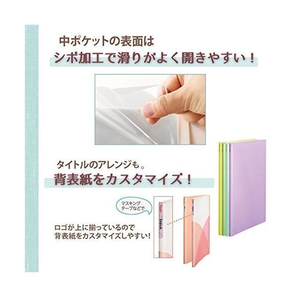 プラス ファイル クリアファイル A4縦 20ポケット Pasty petit フルーツスカッシュ 4色組 shimoyana 04