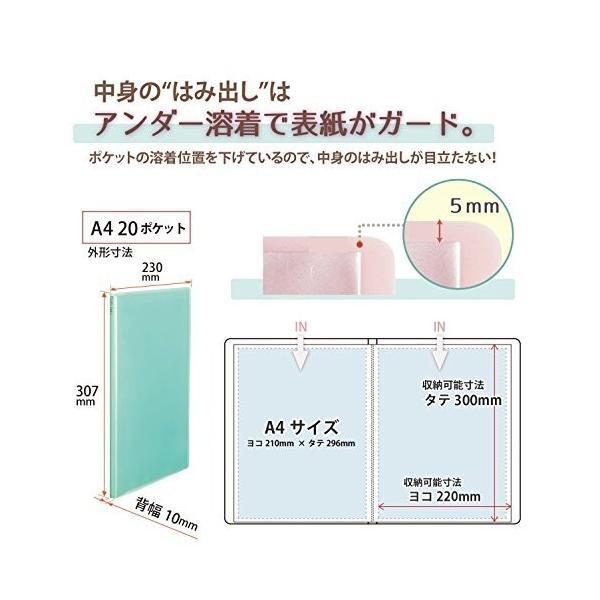 プラス ファイル クリアファイル A4縦 20ポケット Pasty petit フルーツスカッシュ 4色組 shimoyana 05