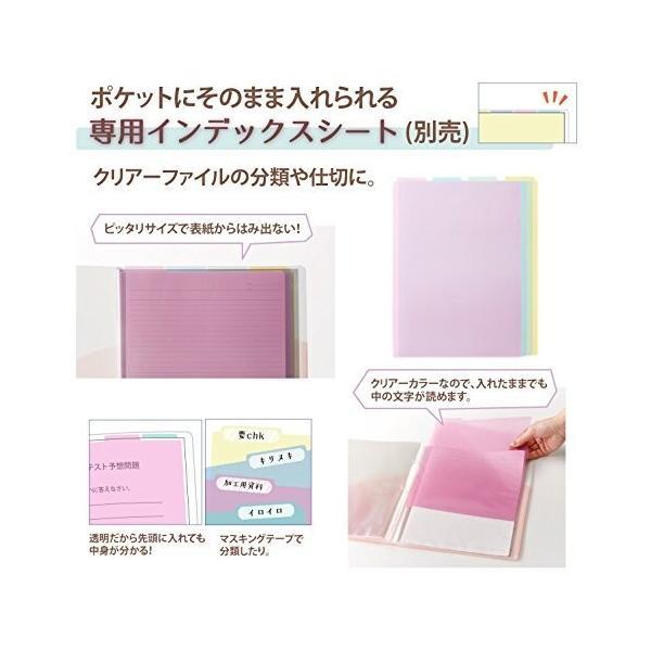 プラス ファイル クリアファイル A4縦 20ポケット Pasty petit フルーツスカッシュ 4色組 shimoyana 06