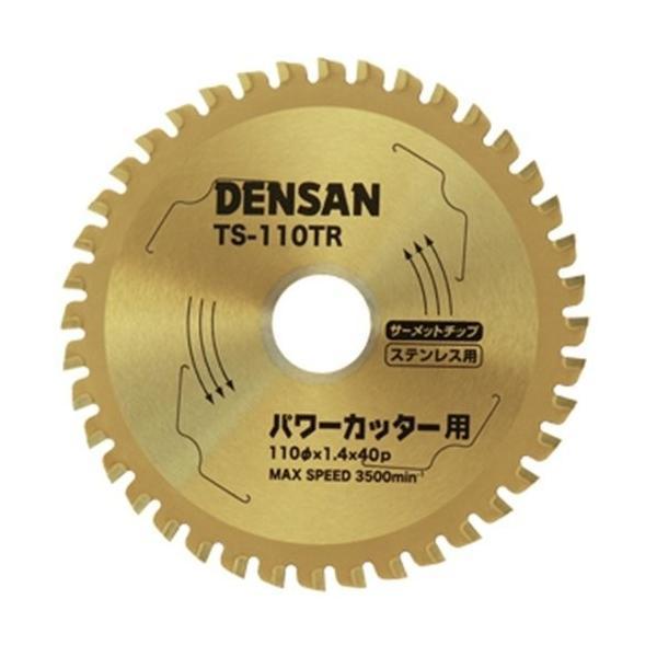 デンサン 丸ノコチップソー TS-110TR