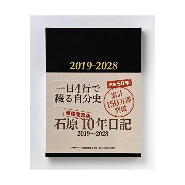 石原出版社 日記 2019年 石原10年日記 B5 こげ茶 N101901|shimoyana|08