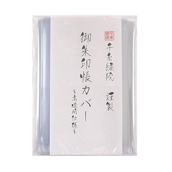 千糸繍院 中判用 御朱印帳カバー(11×16cm) 高透明タイプ 5枚入り