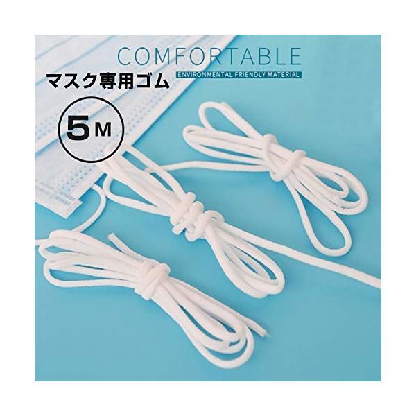 電光ホーム マスクゴム マスク専用ゴム 紐 5m 自作 マスク|shimoyana|02