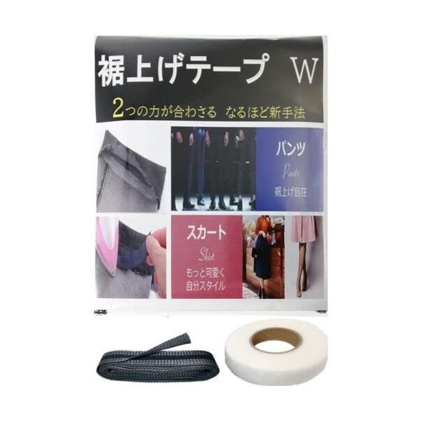 すそあげテープ 裾上げテープ  強力 裾上げ 接着芯テープ 接着テープ 布用接着剤 布 アイロンテープ  (ホワイ