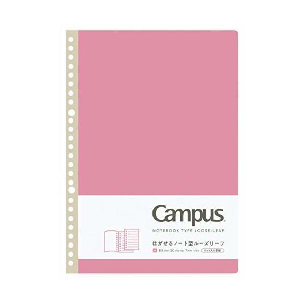 コクヨ キャンパス はがせるノート型ルーズリーフB5 26穴 普通横罫(ドット入り)50枚 ピンク ノ-936AT-P 5冊組み
