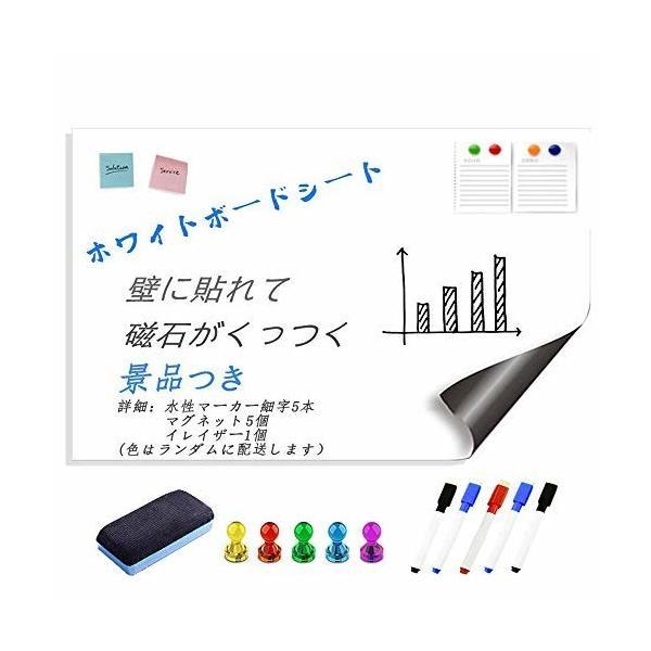 ホワイトボードシート 40×200cm 磁石もくっつく マグネットホワイトシート 伝言 メッセージ 子供 落書き (40*200c