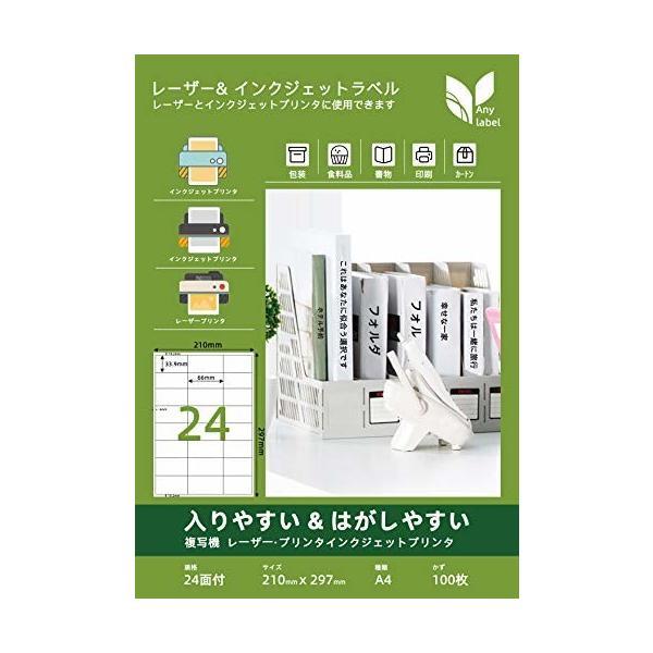 Anylabel 出品者向け ラベルシール 24面 FBA対応 配送ラベル 剥がしやすい 強粘着タイプ インクジェットプリンタ