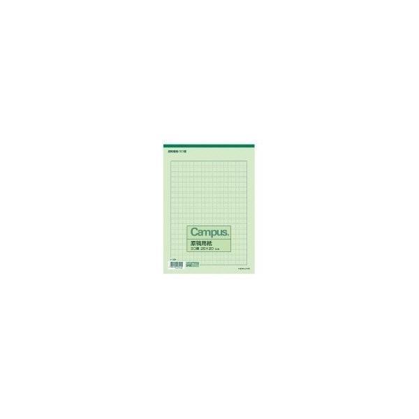 コクヨ 原稿用紙 B5 横書き 20×20 緑罫 50枚入り 3冊セット
